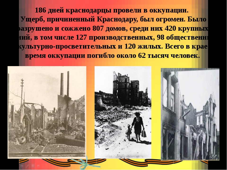 186 дней краснодарцы провели в оккупации. Ущерб, причиненный Краснодару, был...
