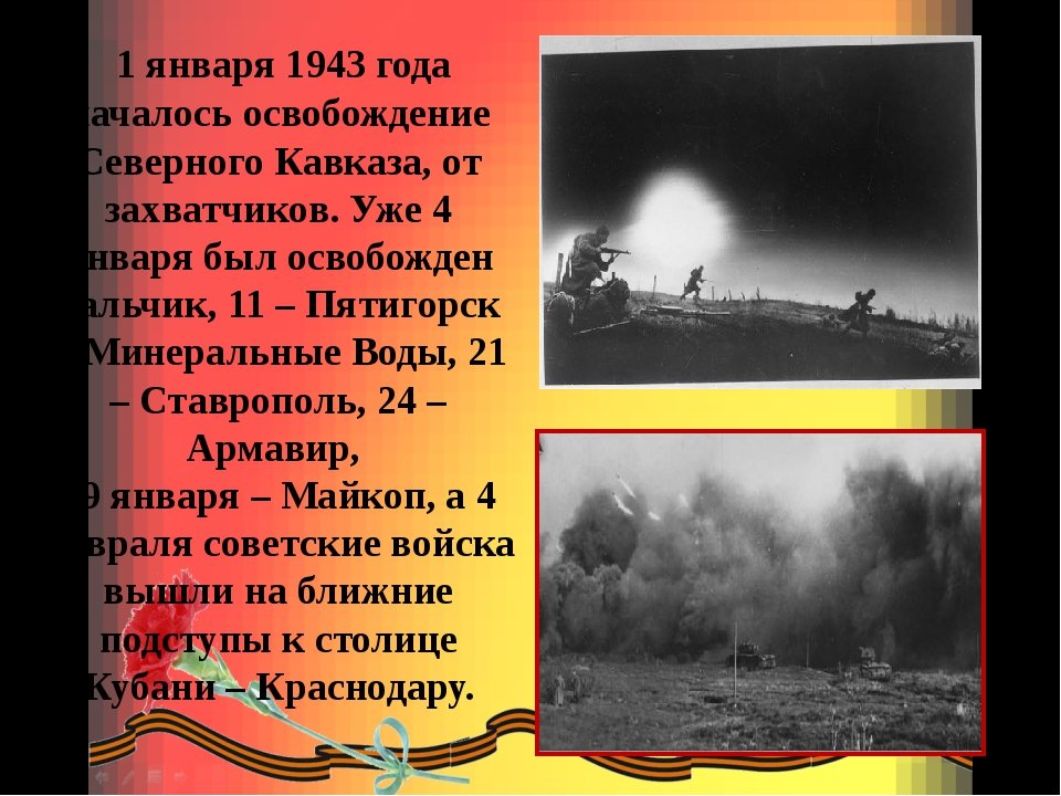 1 января 1943 года началось освобождение Северного Кавказа, от захватчиков....