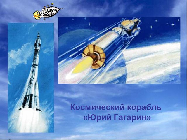 Космический корабль «Юрий Гагарин»