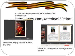 Ссылка на виртуальную Книгу Памяти в интернете http://issuu.com/katerina939/d