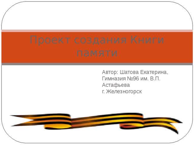 Автор: Шатова Екатерина, Гимназия №96 им. В.П. Астафьева г. Железногорск Прое...