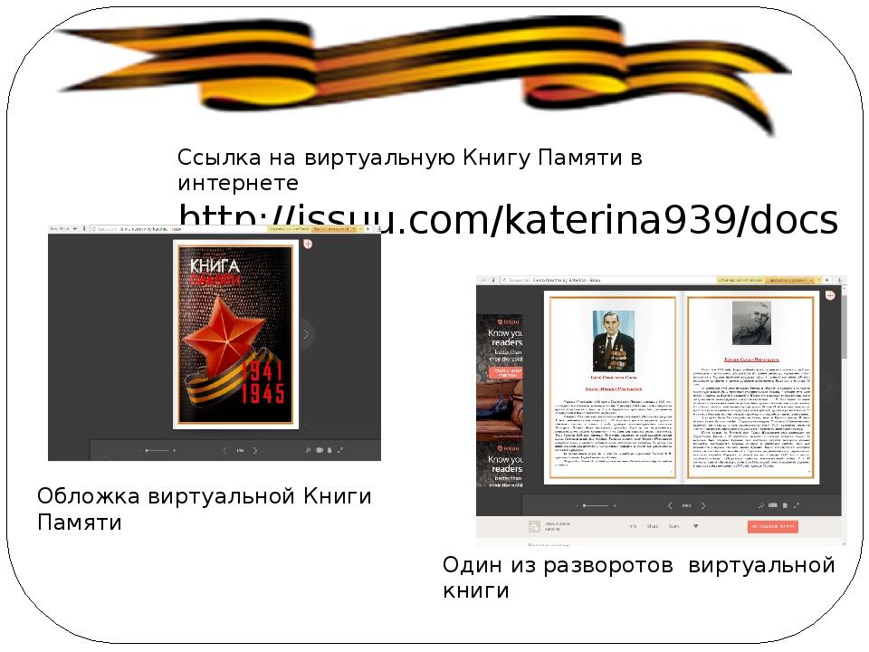 Ссылка на виртуальную Книгу Памяти в интернете http://issuu.com/katerina939/d...
