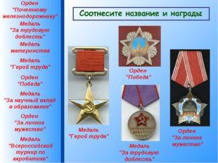 """Орден """"Почетному железнодорожнику"""" Медаль """"За трудовую доблесть"""" Медаль матер"""