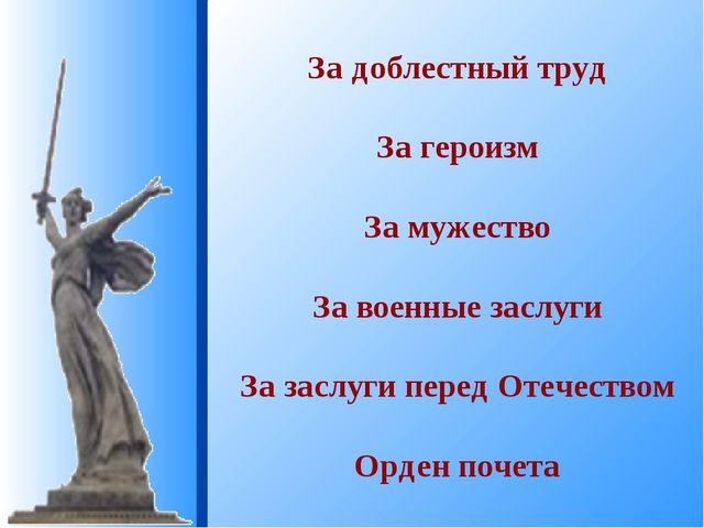 За доблестный труд За героизм За мужество За военные заслуги За заслуги перед...