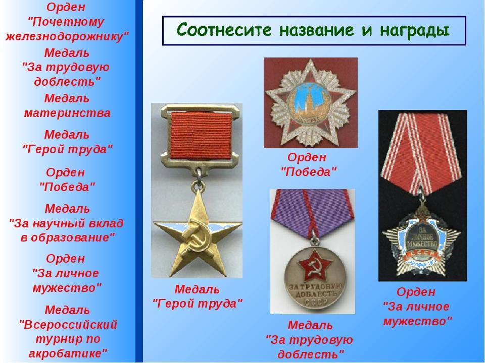"""Орден """"Почетному железнодорожнику"""" Медаль """"За трудовую доблесть"""" Медаль матер..."""