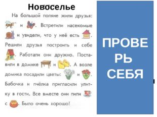 Новоселье 1)пчела 2)бабочка 3)улитку 4)домик 5)дом 6) стол и кресла 7)ромашки