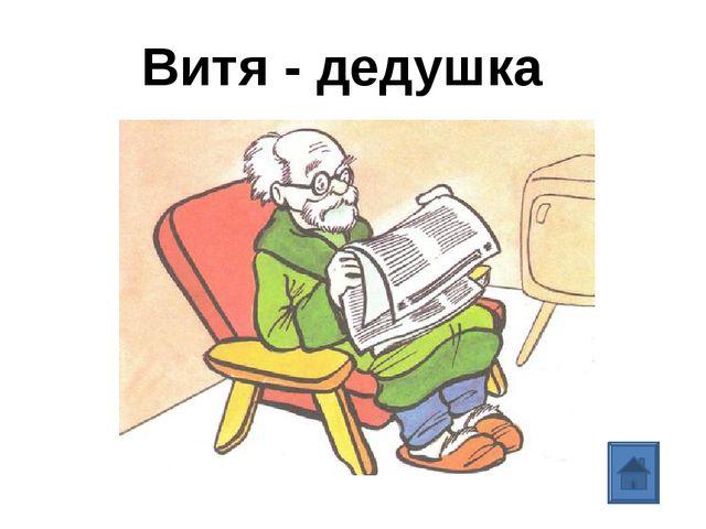 https://yandex.ru/images/search?text=дедушка%20в%20очках%20и%20с%20газетой&im...