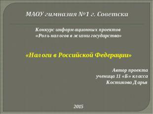 Конкурс информационных проектов «Роль налогов в жизни государства» «Налоги в