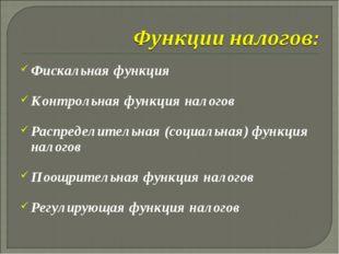 Фискальная функция Контрольная функция налогов Распределительная (социальная)