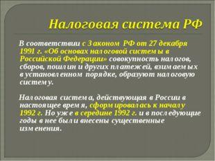 В соответствии с Законом РФ от 27 декабря 1991 г. «Об основах налоговой сист