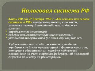 Закон РФ от 27 декабря 1991 г. «Об основах налоговой системы в РФ» предусмат