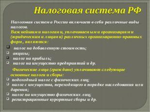 Налоговая система России включает в себя различные виды налогов. Важнейшими