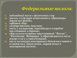 подоходный налог с физических лиц; налоги, служащие источниками, образующие д