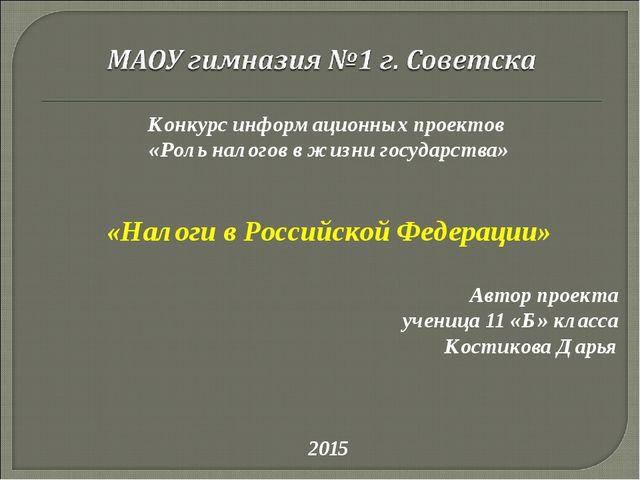 Конкурс информационных проектов «Роль налогов в жизни государства» «Налоги в...
