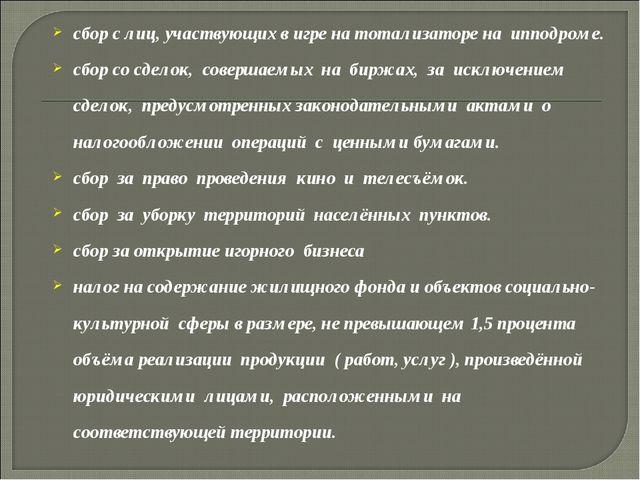 сбор с лиц, участвующих в игре на тотализаторе на ипподроме. сбор со сделок,...