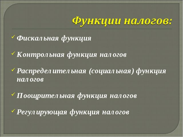 Фискальная функция Контрольная функция налогов Распределительная (социальная)...