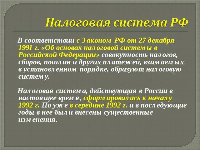В соответствии с Законом РФ от 27 декабря 1991 г. «Об основах налоговой сист...