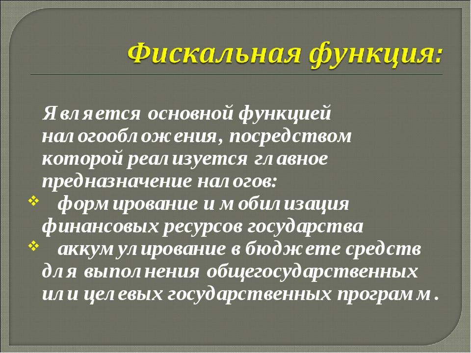 Является основной функцией налогообложения, посредством которой реализуется...