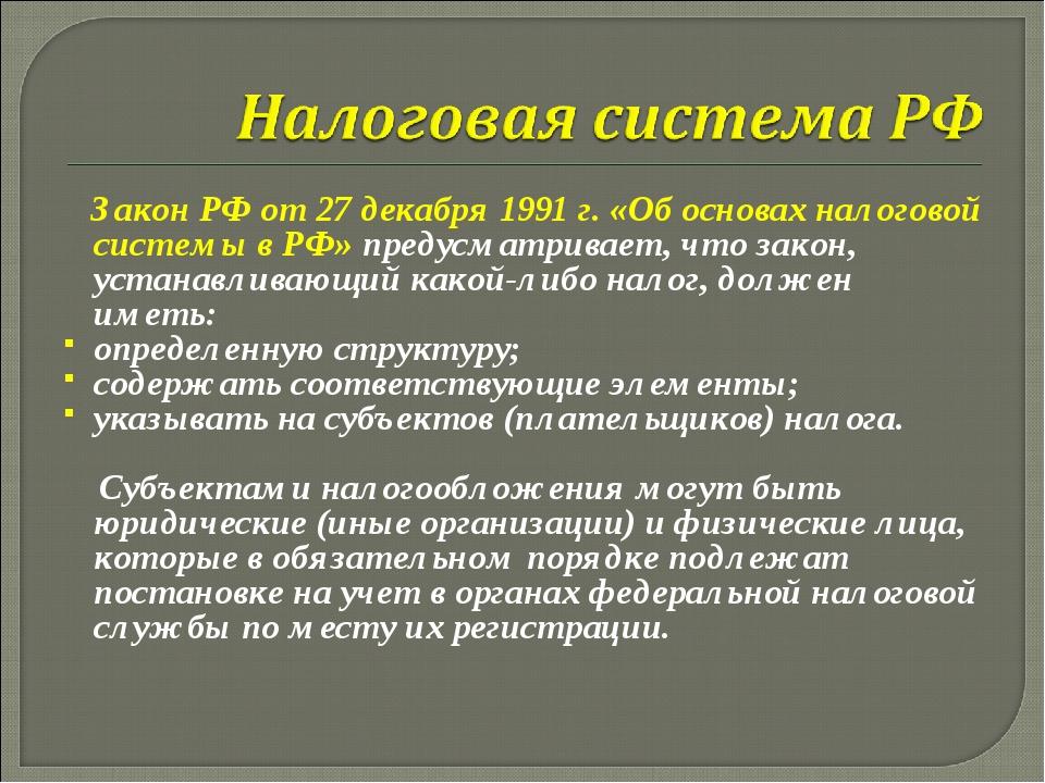Закон РФ от 27 декабря 1991 г. «Об основах налоговой системы в РФ» предусмат...