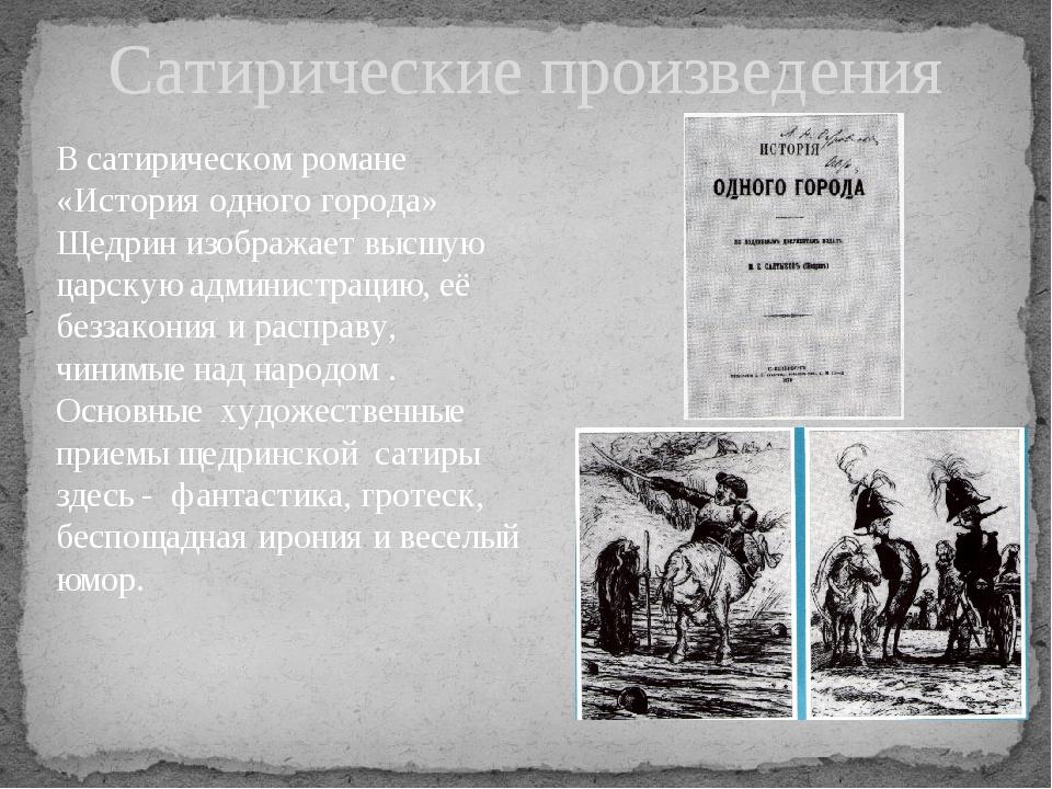 компании облик россии в произведении история одного города привыкли