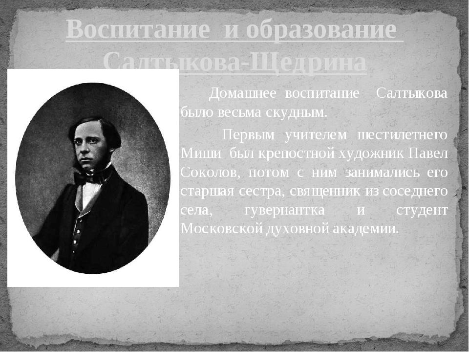 5 работа м е салтыкова-щедрина в современнике и отечественных записках