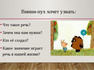 Винни-пух хочет узнать: Что такое речь? Зачем она нам нужна? Кто её создал? К