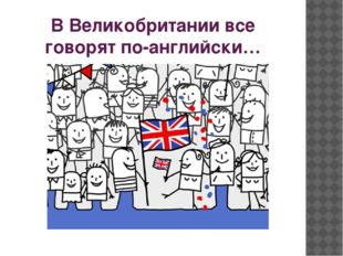 В Великобритании все говорят по-английски…