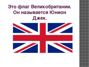 Это флаг Великобритании. Он называется Юнион Джек.