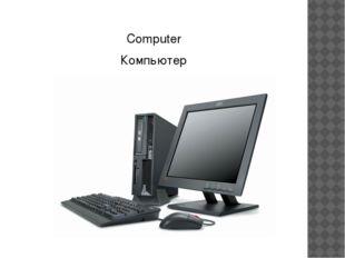 Computer Компьютер