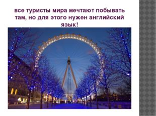 все туристы мира мечтают побывать там, но для этого нужен английский язык!