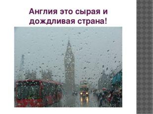 Англия это сырая и дождливая страна!