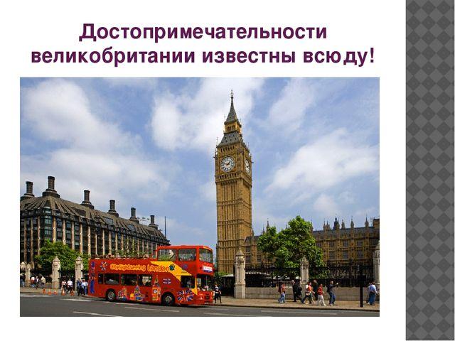 Достопримечательности великобритании известны всюду!