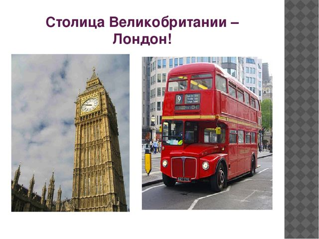 Столица Великобритании – Лондон!