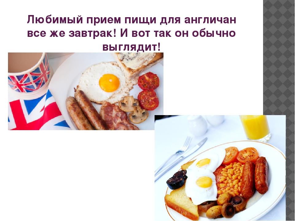 Любимый прием пищи для англичан все же завтрак! И вот так он обычно выглядит!