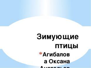 Агибалова Оксана Анатольевна, учитель 2 класса, МБОУ «СОШИ», г. Губаха Зимующ
