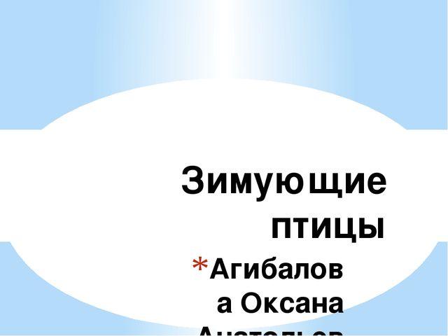 Агибалова Оксана Анатольевна, учитель 2 класса, МБОУ «СОШИ», г. Губаха Зимующ...