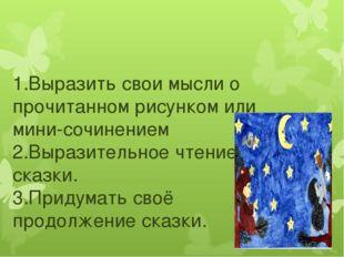 1.Выразить свои мысли о прочитанном рисунком или мини-сочинением 2.Выразитель