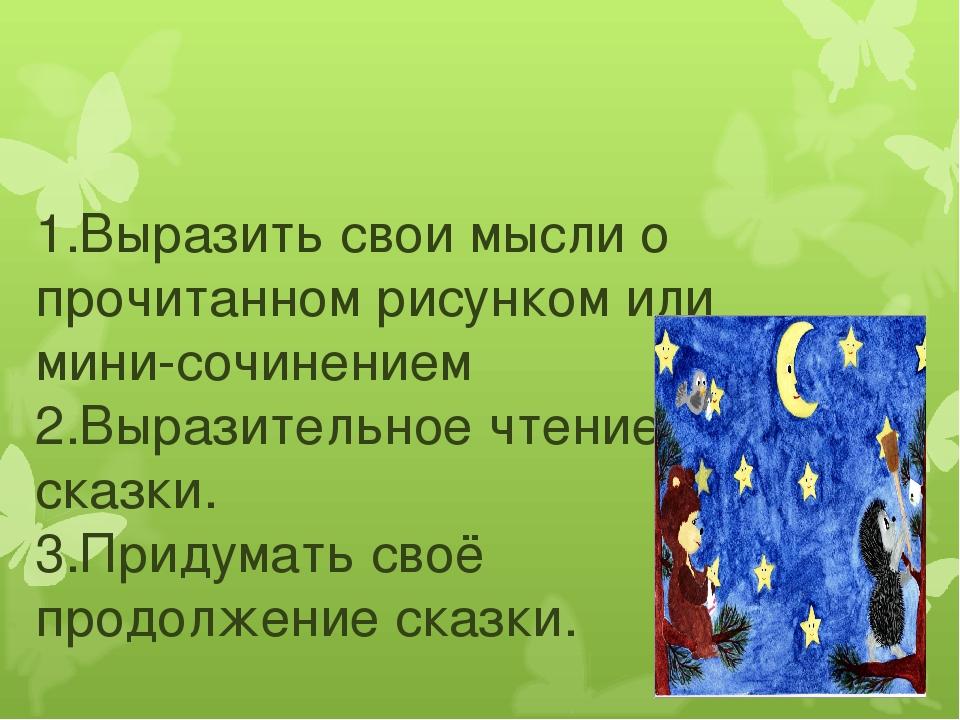 1.Выразить свои мысли о прочитанном рисунком или мини-сочинением 2.Выразитель...