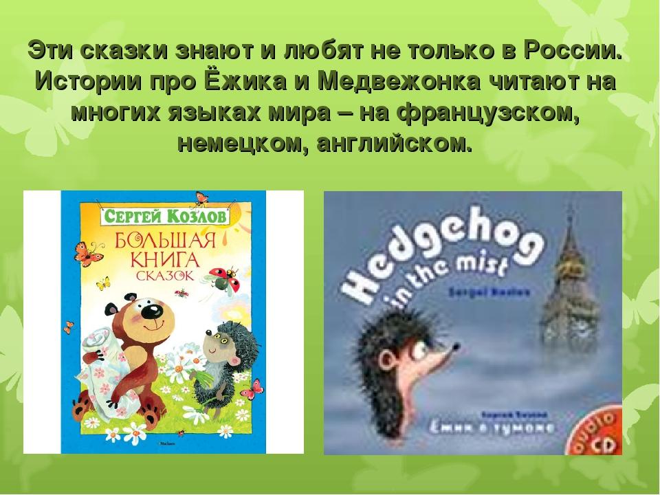 Эти сказки знают и любят не только в России. Истории про Ёжика и Медвежонка ч...