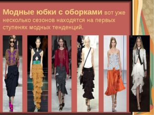 Модные юбки с оборками вот уже несколько сезонов находятся на первых ступенях