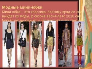 Модные мини-юбки Мини-юбка – это классика, поэтому вряд ли она выйдет из моды