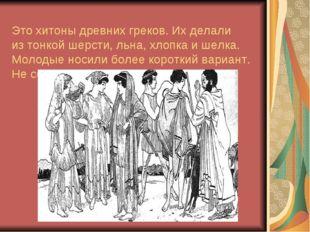 Это хитоны древних греков. Ихделали изтонкой шерсти, льна, хлопка ишелка.