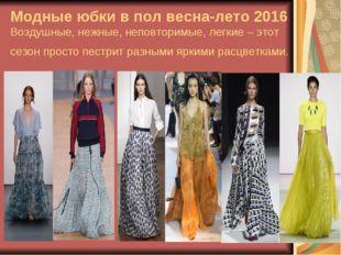 Модные юбки в пол весна-лето 2016 Воздушные, нежные, неповторимые, легкие – э