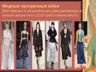 Модные прозрачные юбки Для смелых и решительных дам дизайнеры в сезоне весна-