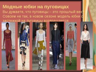 Модные юбки на пуговицах Вы думаете, что пуговицы – это прошлый век? Совсем н