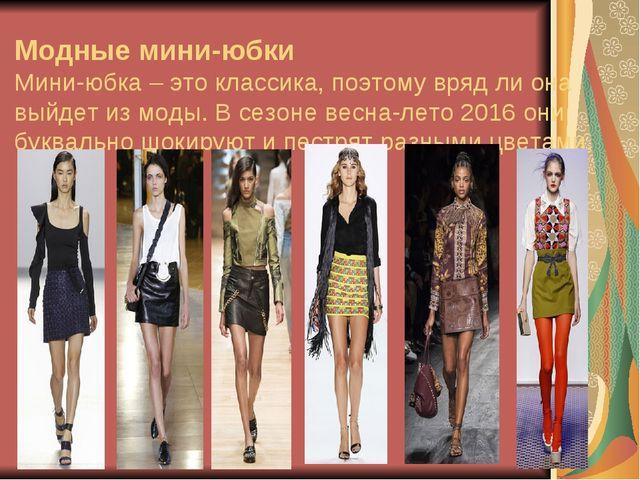 Модные мини-юбки Мини-юбка – это классика, поэтому вряд ли она выйдет из моды...