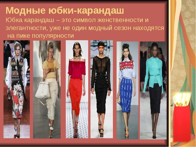 Модные юбки-карандаш Юбка карандаш – это символ женственности и элегантности,...