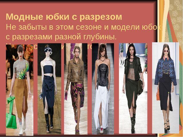 Модные юбки с разрезом Не забыты в этом сезоне и модели юбок с разрезами разн...