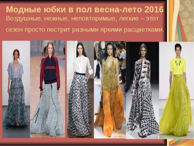Модные юбки в пол весна-лето 2016 Воздушные, нежные, неповторимые, легкие – э...