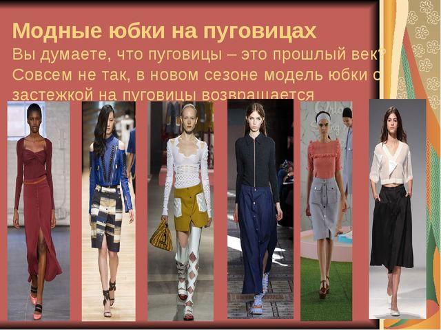Модные юбки на пуговицах Вы думаете, что пуговицы – это прошлый век? Совсем н...